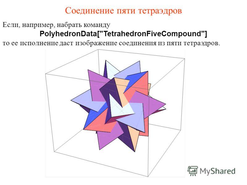 Соединение пяти тетраэдров Если, например, набрать команду PolyhedronData[TetrahedronFiveCompound] то ее исполнение даст изображение соединения из пяти тетраэдров.