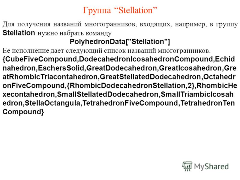 Группа Stellation Для получения названий многогранников, входящих, например, в группу Stellation нужно набрать команду PolyhedronData[