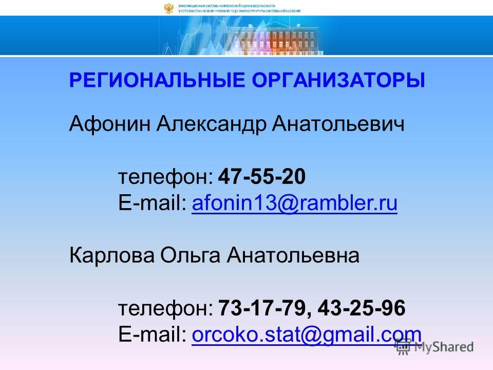 РЕГИОНАЛЬНЫЕ ОРГАНИЗАТОРЫ Афонин Александр Анатольевич телефон: 47-55-20 Е-mail: afonin13@rambler.ru Карлова Ольга Анатольевна телефон: 73-17-79, 43-25-96 Е-mail: orcoko.stat@gmail.com