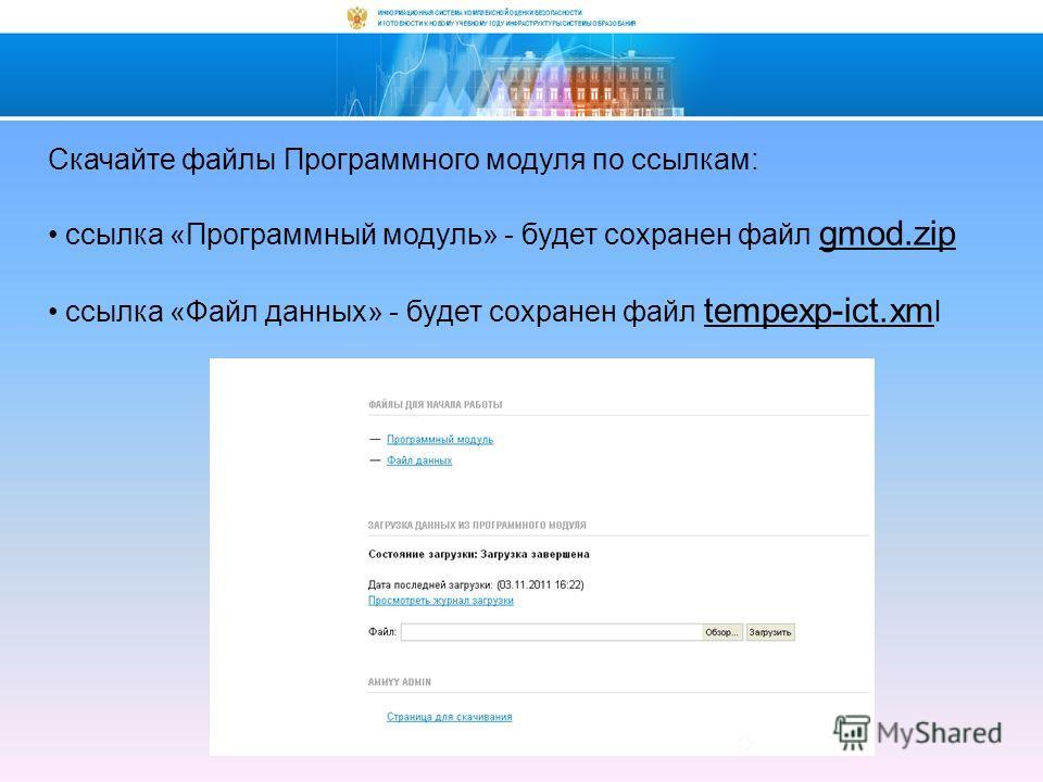 Скачайте файлы Программного модуля по ссылкам: ссылка «Программный модуль» - будет сохранен файл gmod.zip ссылка «Файл данных» - будет сохранен файл tempexp-ict.xm l
