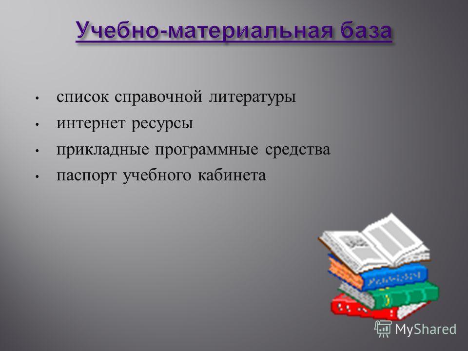 список справочной литературы интернет ресурсы прикладные программные средства паспорт учебного кабинета