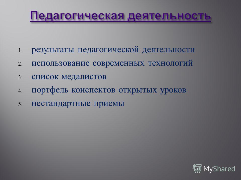 1. результаты педагогической деятельности 2. использование современных технологий 3. список медалистов 4. портфель конспектов открытых уроков 5. нестандартные приемы
