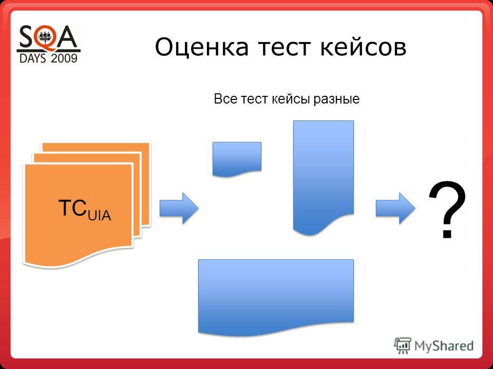 Оценка тест кейсов TC UIA ? Все тест кейсы разные