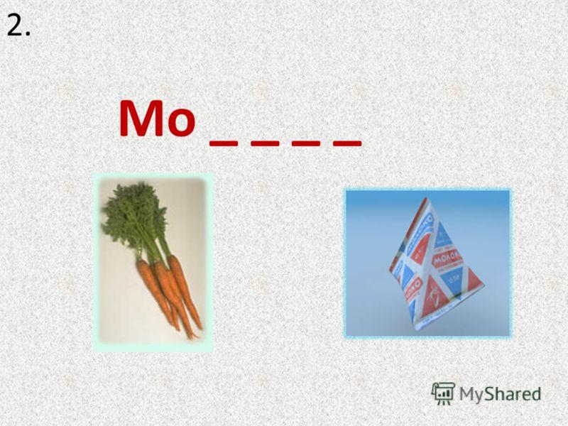 Мо _ _ _ _ 2. л о ко