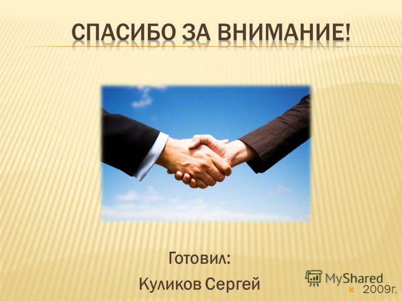 2009г. Готовил: Куликов Сергей