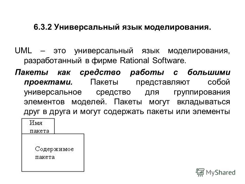 6.3.2 Универсальный язык моделирования. UML – это универсальный язык моделирования, разработанный в фирме Rational Software. Пакеты как средство работы с большими проектами. Пакеты представляют собой универсальное средство для группирования элементов