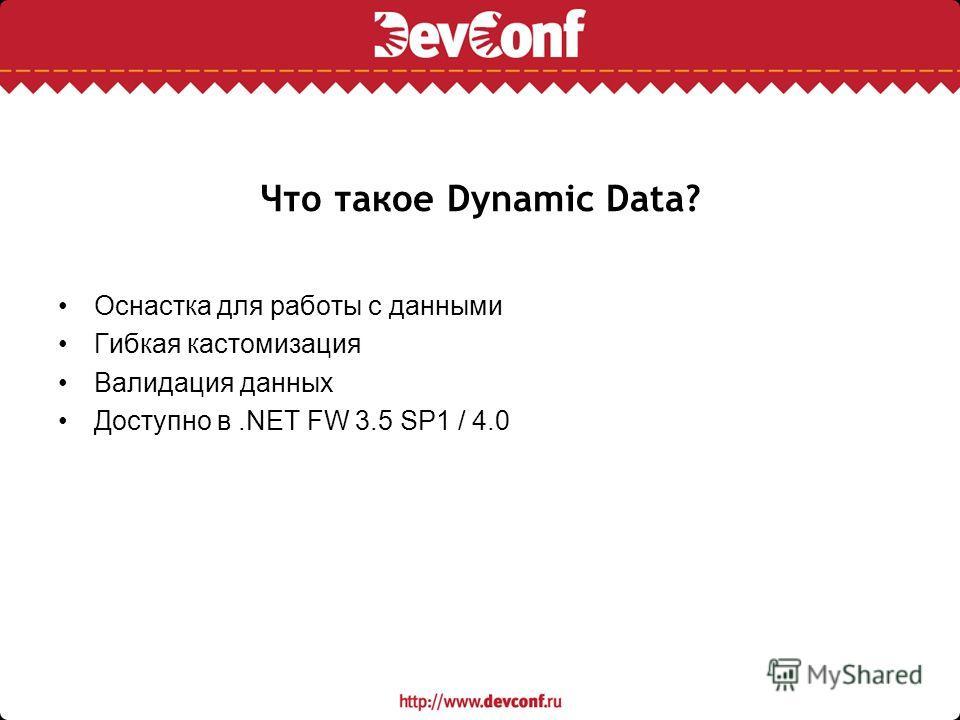 Что такое Dynamic Data? Оснастка для работы с данными Гибкая кастомизация Валидация данных Доступно в.NET FW 3.5 SP1 / 4.0