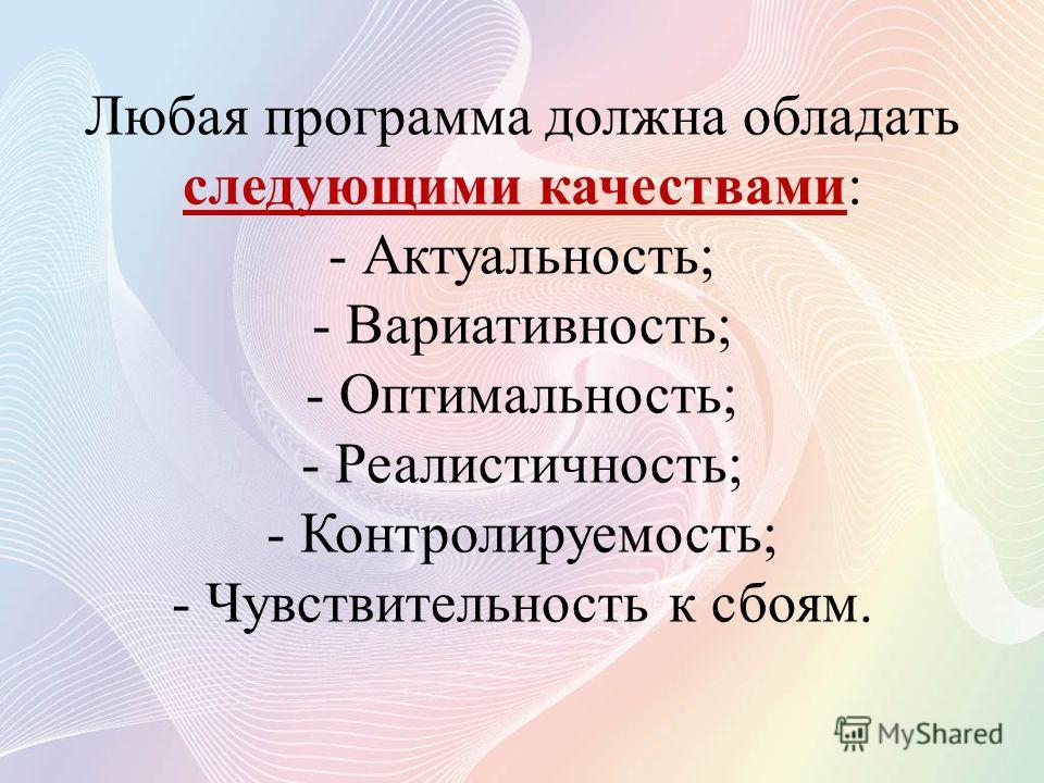 Любая программа должна обладать следующими качествами: - Актуальность; - Вариативность; - Оптимальность; - Реалистичность; - Контролируемость; - Чувствительность к сбоям.