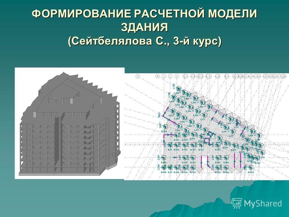 ФОРМИРОВАНИЕ РАСЧЕТНОЙ МОДЕЛИ ЗДАНИЯ (Сейтбелялова С., 3-й курс)