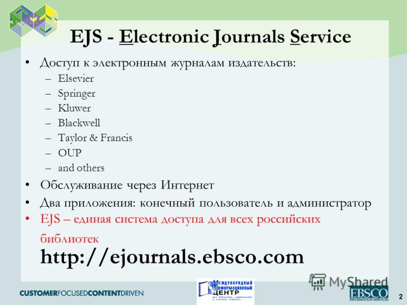 2 EJS - Electronic Journals Service Доступ к электронным журналам издательств: –Elsevier –Springer –Kluwer –Blackwell –Taylor & Francis –OUP –and others Обслуживание через Интернет Два приложения: конечный пользователь и администратор EJS – единая си