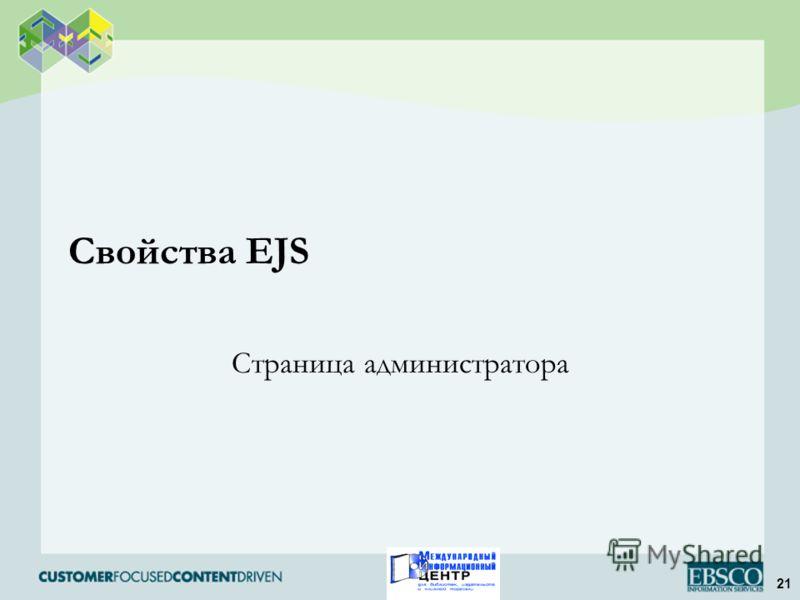 21 Свойства EJS Страница администратора