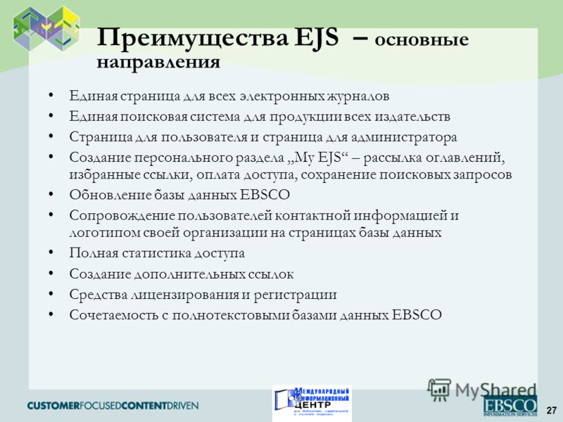 27 Преимущества EJS – основные направления Единая страница для всех электронных журналов Единая поисковая система для продукции всех издательств Страница для пользователя и страница для администратора Создание персонального раздела My EJS – рассылка