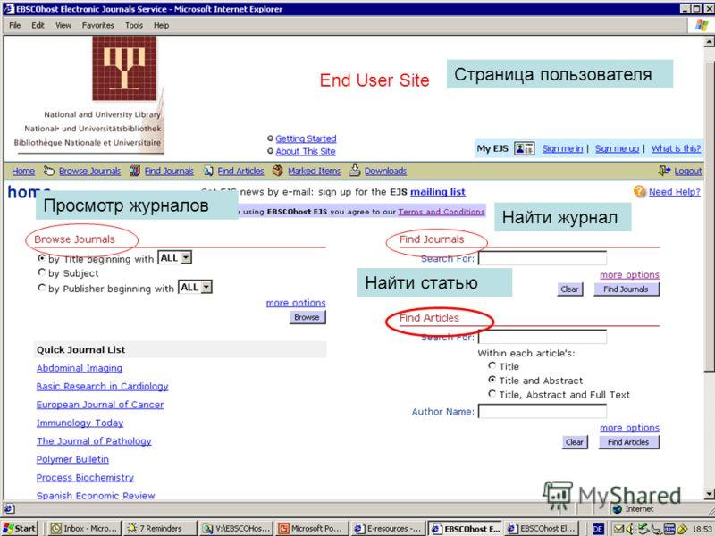 8 End User Site Страница пользователя Просмотр журналов Найти журнал Найти статью
