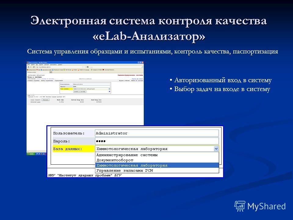 Электронная система контроля качества «eLab-Анализатор» Система управления образцами и испытаниями, контроль качества, паспортизация Авторизованный вход в систему Выбор задач на входе в систему