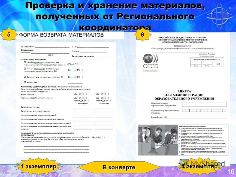 Проверка и хранение материалов, полученных от Регионального координатора ФОРМА ВОЗВРАТА МАТЕРИАЛОВ 56 1 экземпляр В конверте 16