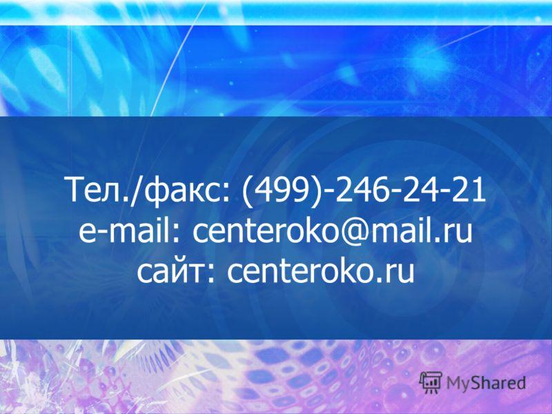 Тел./факс: (499)-246-24-21 e-mail: centeroko@mail.ru cайт: centeroko.ru