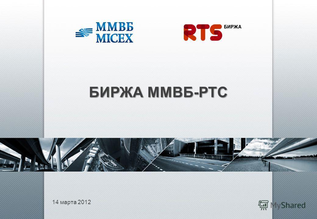 14 марта 2012 БИРЖА ММВБ-РТС