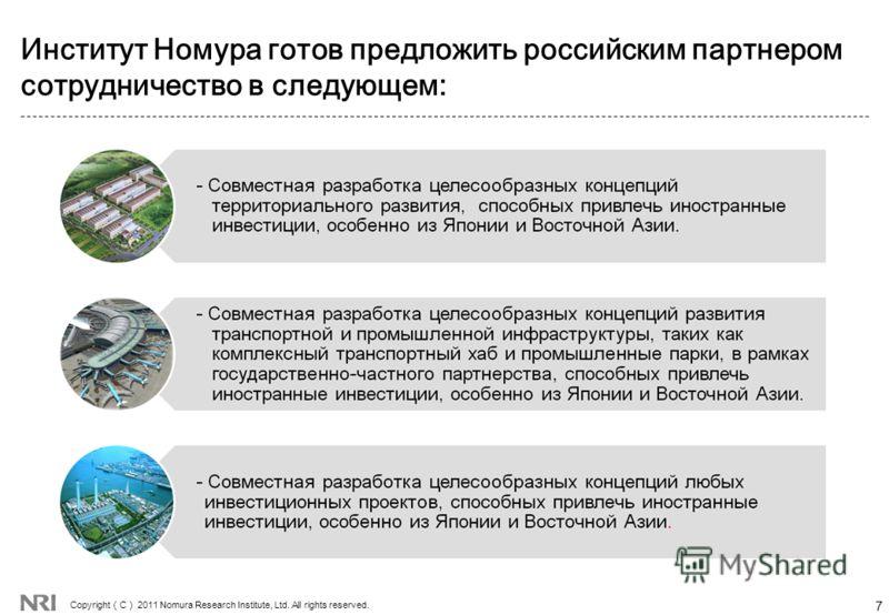 Copyright C 2011 Nomura Research Institute, Ltd. All rights reserved. Институт Номура готов предложить российским партнером сотрудничество в следующем: 7