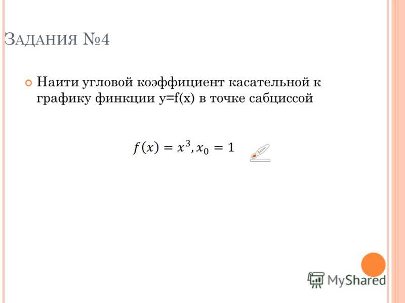 З АДАНИЯ 4 Наити угловой коэффициент касательной к графику финкции y=f(x) в точке сабциссой