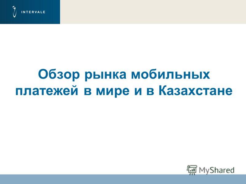 Обзор рынка мобильных платежей в мире и в Казахстане