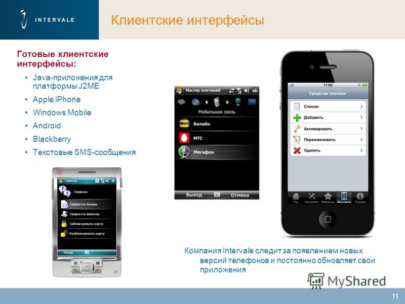11 Клиентские интерфейсы Готовые клиентские интерфейсы: Java-приложения для платформы J2ME Apple iPhone Windows Mobile Android Blackberry Текстовые SMS-сообщения Компания Intervale следит за появлением новых версий телефонов и постоянно обновляет сво