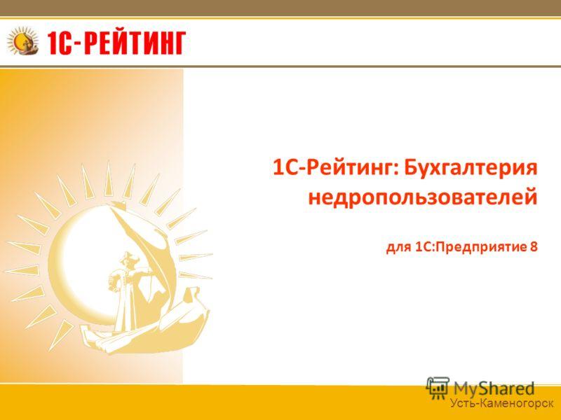 Усть-Каменогорск 1C-Рейтинг: Бухгалтерия недропользователей для 1С:Предприятие 8
