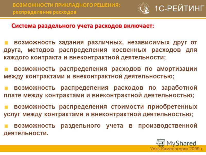 Система раздельного учета расходов включает: Усть-Каменогорск 2009 г. возможность задания различных, независимых друг от друга, методов распределения косвенных расходов для каждого контракта и внеконтрактной деятельности; возможность распределения ра