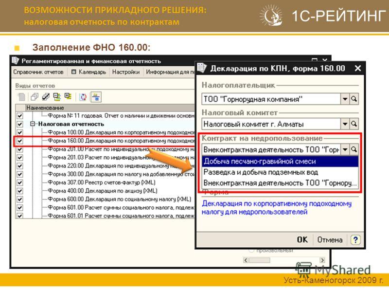 ВОЗМОЖНОСТИ ПРИКЛАДНОГО РЕШЕНИЯ: налоговая отчетность по контрактам Усть-Каменогорск 2009 г. 1С-РЕЙТИНГ Заполнение ФНО 160.00: