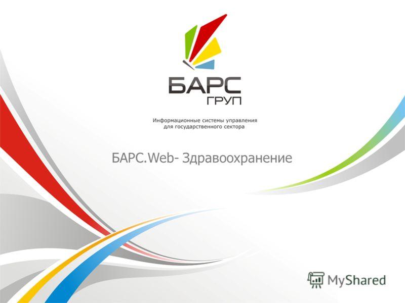 БАРС.Web- Здравоохранение