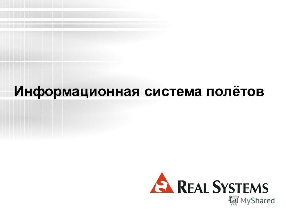 Информационная система полётов