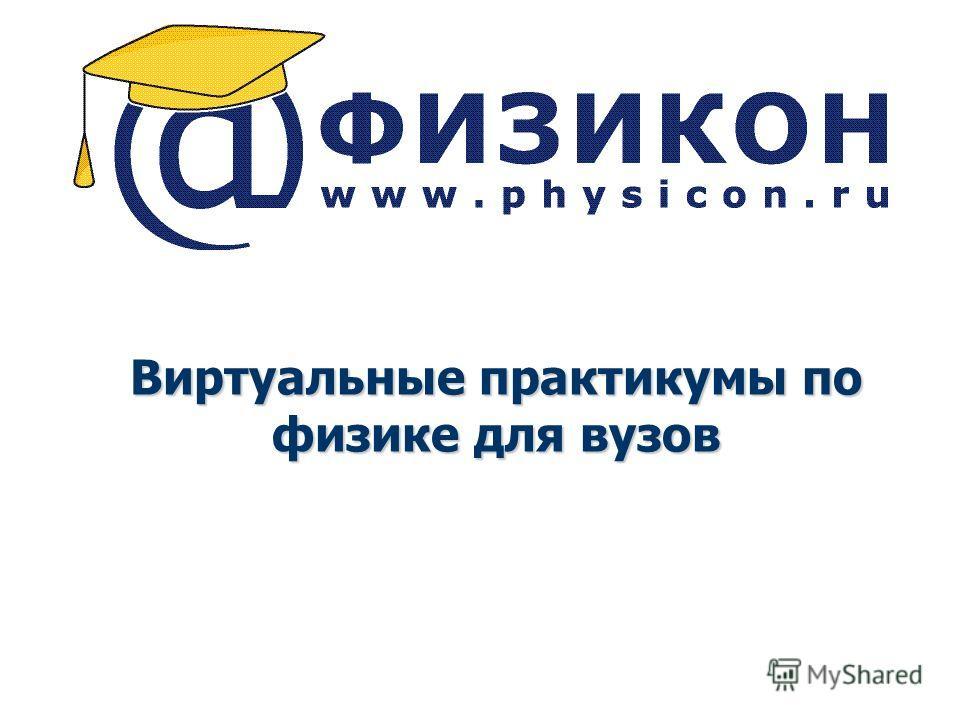 5/22/20141 Виртуальные практикумы по физике для вузов
