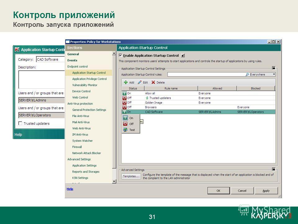 Контроль приложений Контроль запуска приложений 31