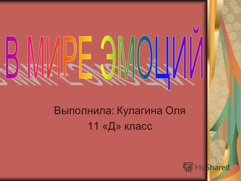 Выполнила: Кулагина Оля 11 «Д» класс