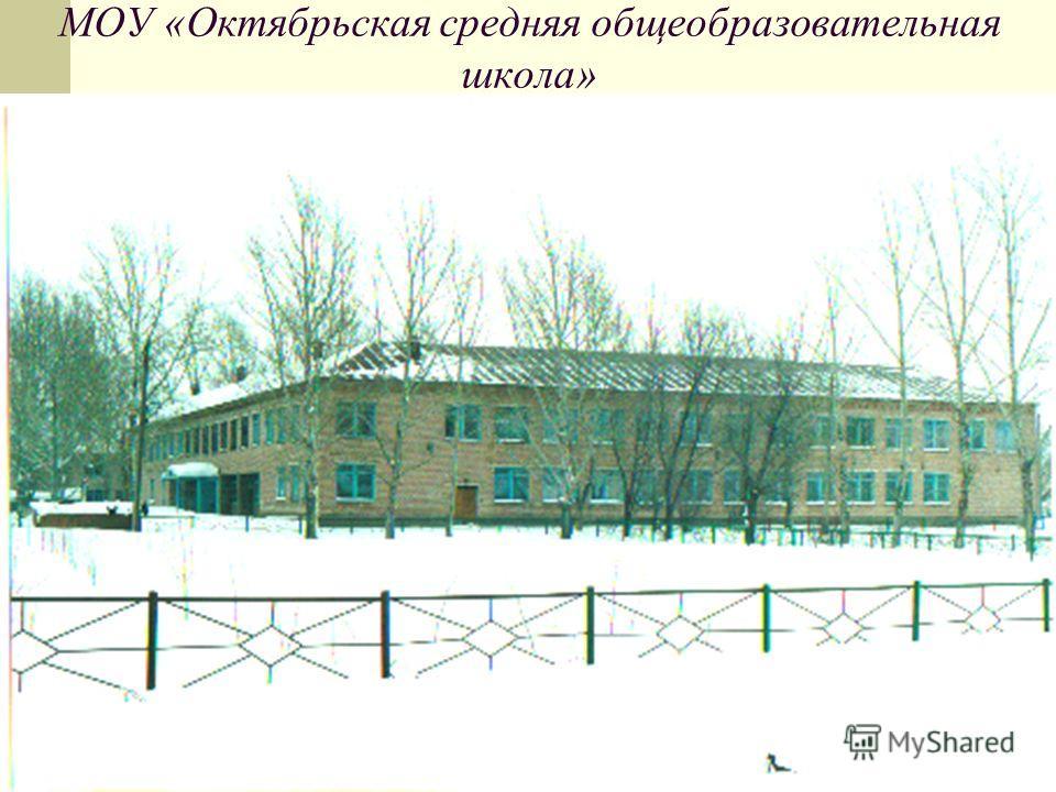МОУ «Октябрьская средняя общеобразовательная школа»