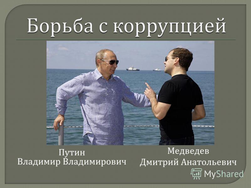 Путин Владимир Владимирович Медведев Дмитрий Анатольевич