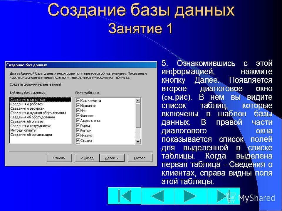Создание базы данных Занятие 1 3. Выделите ярлык Заказы на работы и нажмите кнопку ОК. Появится диалоговое окно Файл новой базы данных с содержимым папки Личная или Мои документы ( см. рис.). В этом окне можно выбрать папку, в которой будет сохранен