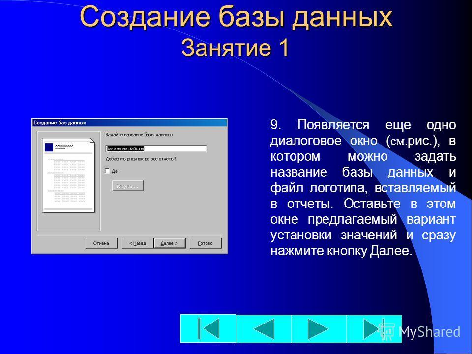 Создание базы данных Занятие 1 8. В следующем диалоговом окне ( см.рис.) точно так же выберите стиль отчетов и снова нажмите кнопку Далее.