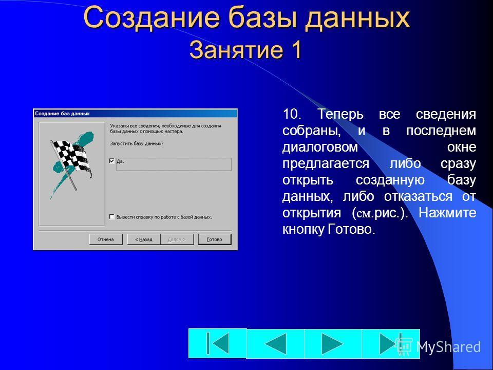 Создание базы данных Занятие 1 9. Появляется еще одно диалоговое окно ( см. рис.), в котором можно задать название базы данных и файл логотипа, вставляемый в отчеты. Оставьте в этом окне предлагаемый вариант установки значений и сразу нажмите кнопку