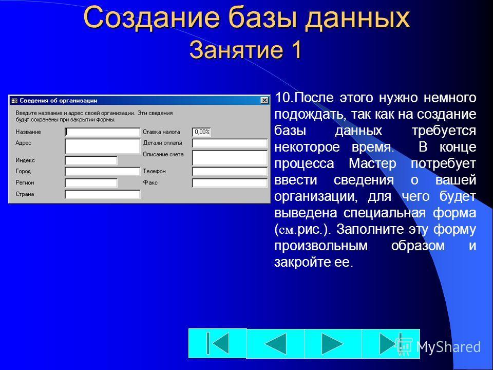 Создание базы данных Занятие 1 10. Теперь все сведения собраны, и в последнем диалоговом окне предлагается либо сразу открыть созданную базу данных, либо отказаться от открытия ( см. рис.). Нажмите кнопку Готово.