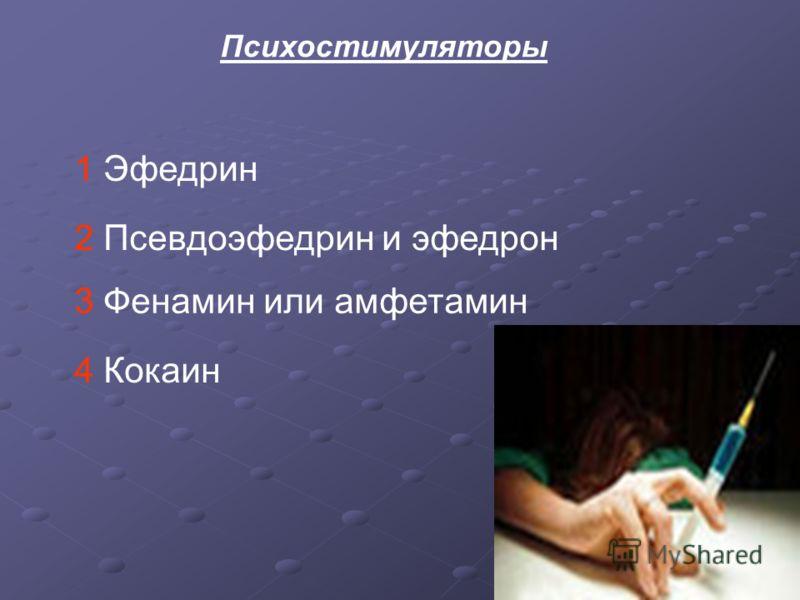 Психостимуляторы 1 Эфедрин 2 Псевдоэфедрин и эфедрон 3 Фенамин или амфетамин 4 Кокаин