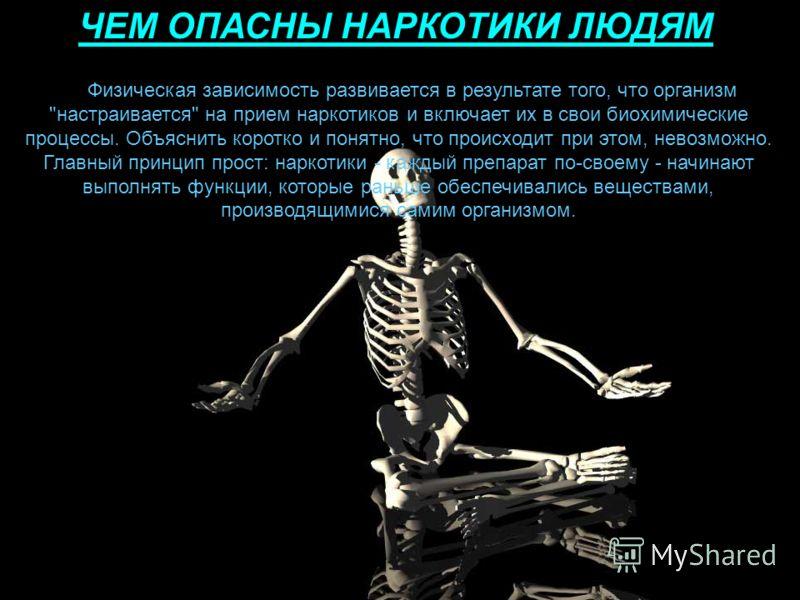 ЧЕМ ОПАСНЫ НАРКОТИКИ ЛЮДЯМ Физическая зависимость развивается в результате того, что организм