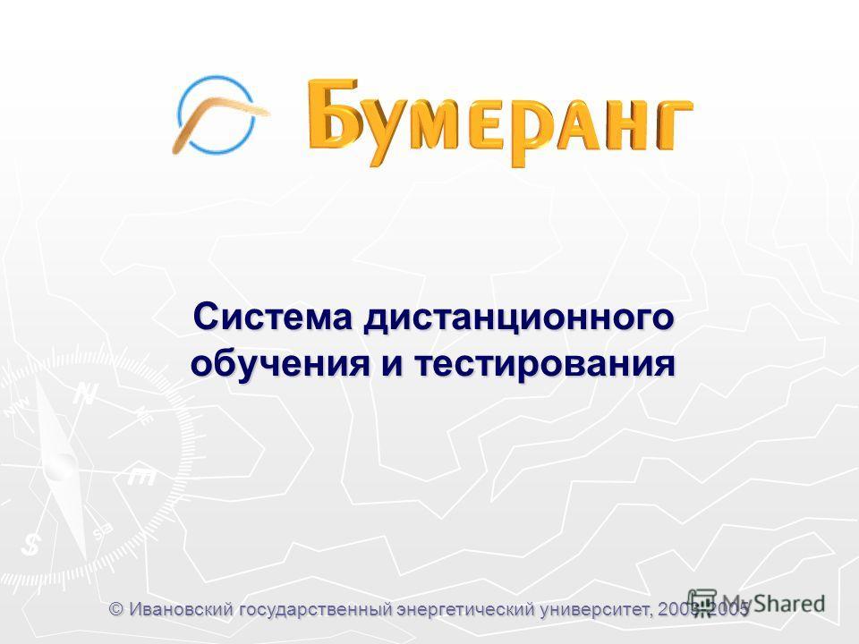 Система дистанционного обучения и тестирования © Ивановский государственный энергетический университет, 2003-2005