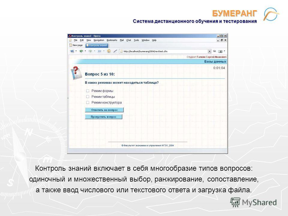 БУМЕРАНГ Система дистанционного обучения и тестирования Контроль знаний включает в себя многообразие типов вопросов: одиночный и множественный выбор, ранжирование, сопоставление, а также ввод числового или текстового ответа и загрузка файла.