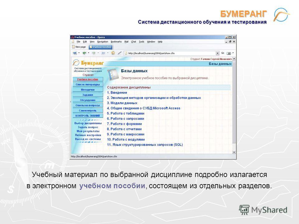 БУМЕРАНГ Система дистанционного обучения и тестирования Учебный материал по выбранной дисциплине подробно излагается в электронном учебном пособии, состоящем из отдельных разделов.