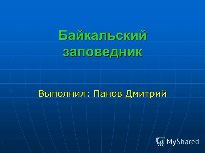 Байкальский заповедник Выполнил: Панов Дмитрий