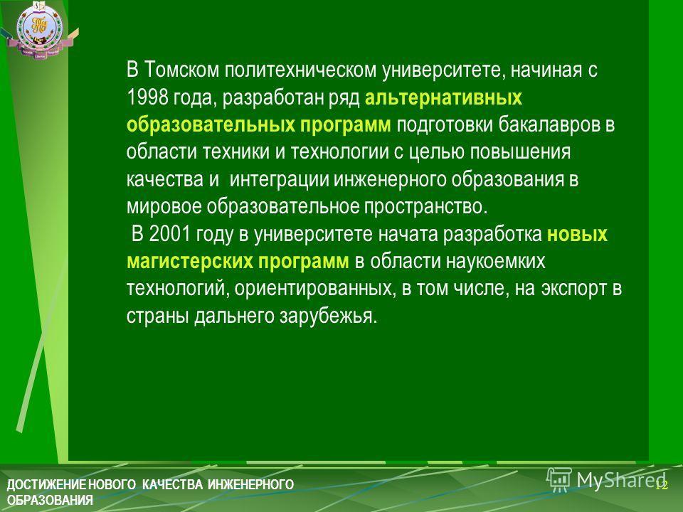 В Томском политехническом университете, начиная с 1998 года, разработан ряд альтернативных образовательных программ подготовки бакалавров в области техники и технологии с целью повышения качества и интеграции инженерного образования в мировое образов