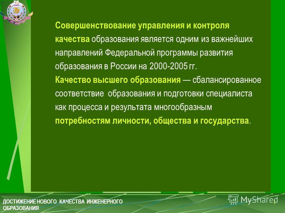 Совершенствование управления и контроля качества образования является одним из важнейших направлений Федеральной программы развития образования в России на 2000-2005 гг. Качество высшего образования сбалансированное соответствие образования и подгото