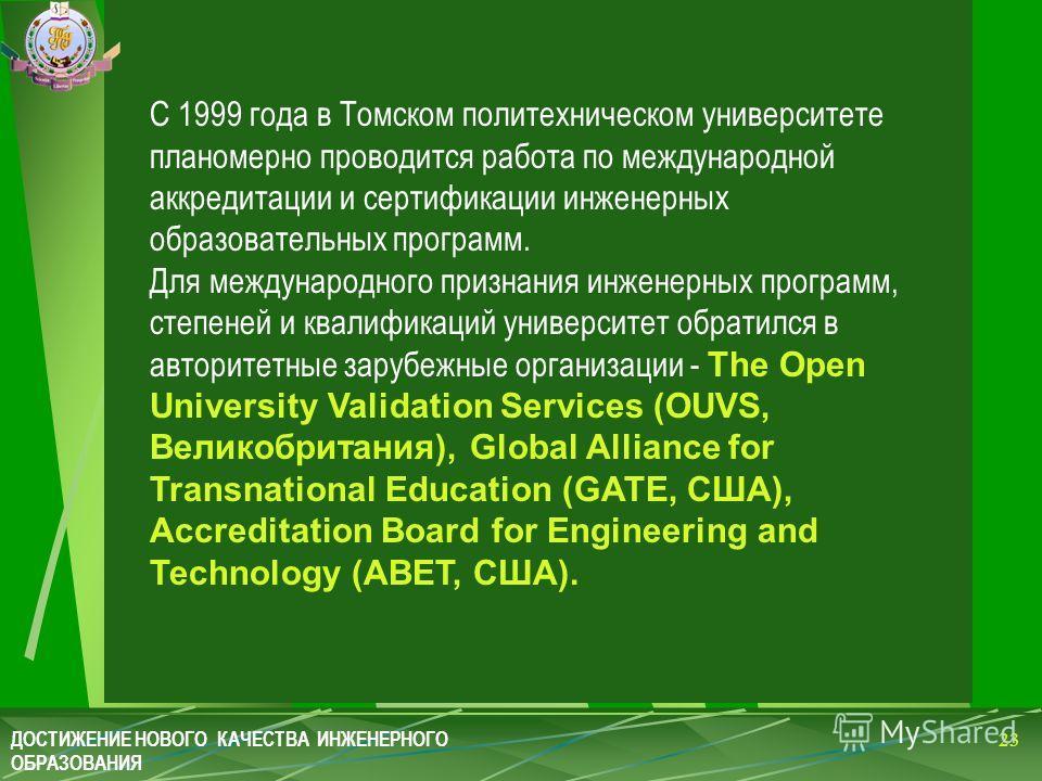 С 1999 года в Томском политехническом университете планомерно проводится работа по международной аккредитации и сертификации инженерных образовательных программ. Для международного признания инженерных программ, степеней и квалификаций университет об
