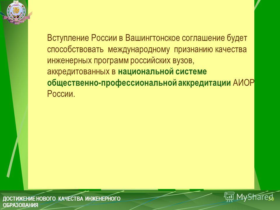 Вступление России в Вашингтонское соглашение будет способствовать международному признанию качества инженерных программ российских вузов, аккредитованных в национальной системе общественно-профессиональной аккредитации АИОР России. ДОСТИЖЕНИЕ НОВОГО