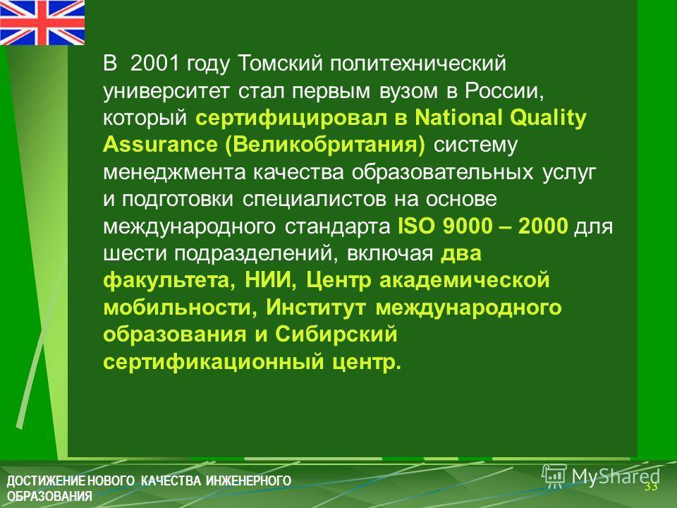 В 2001 году Томский политехнический университет стал первым вузом в России, который сертифицировал в National Quality Assurance (Великобритания) систему менеджмента качества образовательных услуг и подготовки специалистов на основе международного ста
